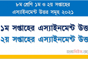 1st and 2nd week assignment class: 8 ‍all Subject 2021