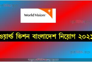 World Vision Bangladesh Recruitment 2021।। ওয়ার্ল্ড ভিশন বাংলাদেশ নিয়োগ ২০২১