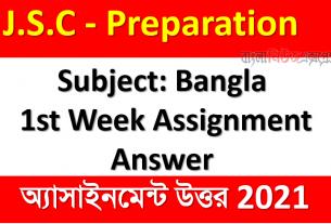 Class 8 Subject: Bangla Assignment Solution, 1st Week Assignment Answer 2021