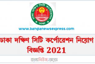 ঢাকা দক্ষিণ সিটি কর্পোরেশন নিয়োগ বিজ্ঞপ্তি 2021