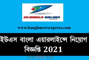 ইউএস বাংলা এয়ারলাইন্সে নিয়োগ বিজ্ঞপ্তি 2021