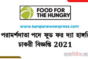 পরামর্শদাতা পদে ফুড ফর দ্যা হাঙ্গরি চাকরী বিজ্ঞপ্তি 2021