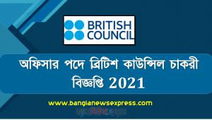অফিসার পদে ব্রিটিশ কাউন্সিল চাকরী বিজ্ঞপ্তি 2021