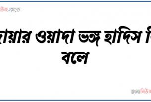 দোয়ার ওয়াদা ভঙ্গ হাদিস কি বলে