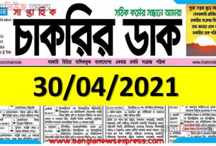 সাপ্তাহিক চাকরির ডাক পত্রিকা শুক্রবার ৩০ এপ্রিল ২০২১ | 30 April 2021 Chakrir Dak Potrika 2021