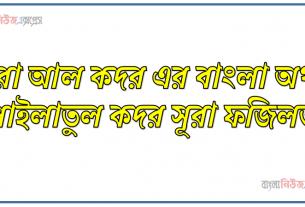 সূরা আল কদর এর বাংলা অর্থ, লাইলাতুল কদর সূরা ফজিলত