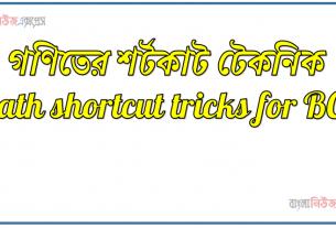 গণিতের শর্টকাট টেকনিক math shortcut tricks for BCS