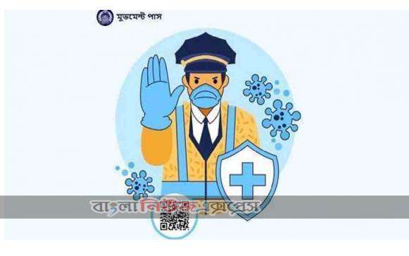 'মুভমেন্ট পাস' নিবন্ধন করবেন যেভাবে।।movementpass.police.gov.bd