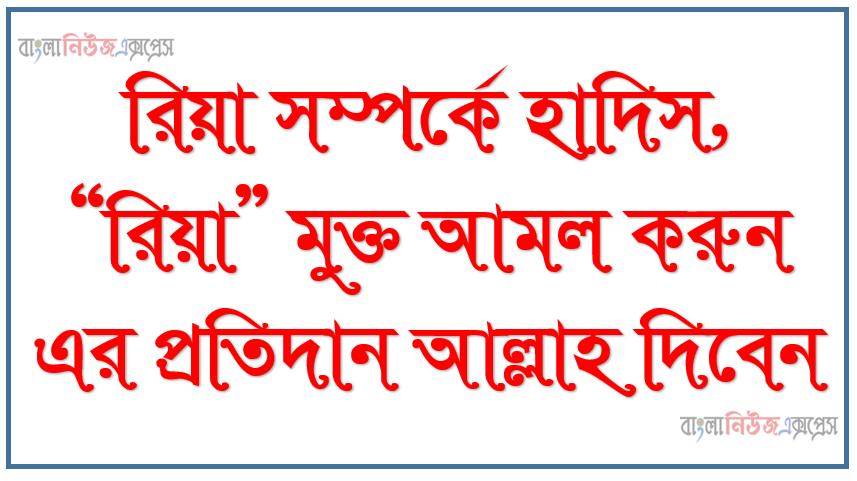 """রিয়া সম্পর্কে হাদিস, """"রিয়া"""" মুক্ত আমল করুন এর প্রতিদান আল্লাহ দিবেন"""