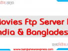 Movies Ftp Server In India & Bangladesh