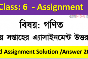 Assignment Answer For The 3rd Week Of 6 Class Of 2021 Answer Sub: Math
