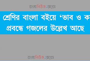 ৮ম শ্রেণির বাংলা বইয়ে 'ভাব ও কাজ' প্রবন্ধে গজলের উল্লেখ আছে