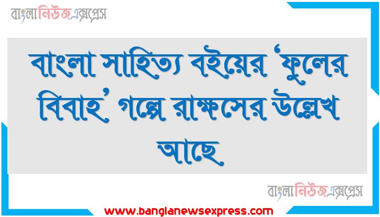 বাংলা সাহিত্য বইয়ের 'ফুলের বিবাহ' গল্পে রাক্ষসের উল্লেখ আছে
