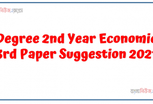 Degree 2nd Year Economic 3rd Paper Suggestion 2021