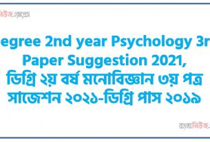 Degree 2nd year Psychology 3rd Paper Suggestion 2021, ডিগ্রি ২য় বর্ষ মনোবিজ্ঞান ৩য় পত্র সাজেশন ২০২১-ডিগ্রি পাস ২০১৯