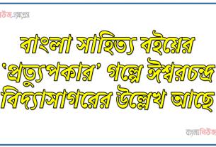 বাংলা সাহিত্য বইয়ের 'প্রত্যুপকার' গল্পে ঈশ্বরচন্দ্র বিদ্যাসাগরের উল্লেখ আছে