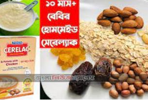 Homemade Cerelac Recipe in Bengali, ঘরেই বানান বাচ্চার জন্য পুুষ্টিকর সেরেলাক!