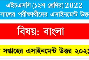 HSC Class 12 Bangla Assignment Answer 1stweek 2021, উচ্চ মাধ্যমিক দ্বাদশ শ্রেণির বাংলা অ্যাসাইনমেন্ট ১ম সপ্তাহের এসাইনমেন্ট সমাধান ২০২১