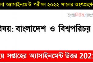 Dakhil class 10 Bangladesh and world identity Assignment Answer 2nd week 2021, দাখিল ২০২২ পরীক্ষার্থীদের ২য় সপ্তাহের এ্যাসাইনমেন্ট বাংলাদেশ ও বিশ্বপরিচয় উত্তর