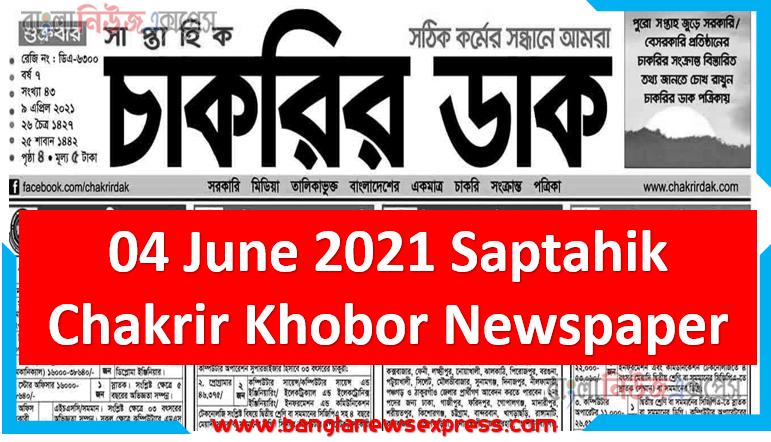 ০৪ জুন ২০২১ সাপ্তাহিক চাকরির খবর পত্রিকা, Chakrir Khobor 04 June 2021 PDF