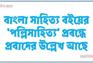 বাংলা সাহিত্য বইয়ের 'পল্লিসাহিত্য' প্রবন্ধে প্রবাদের উল্লেখ আছে
