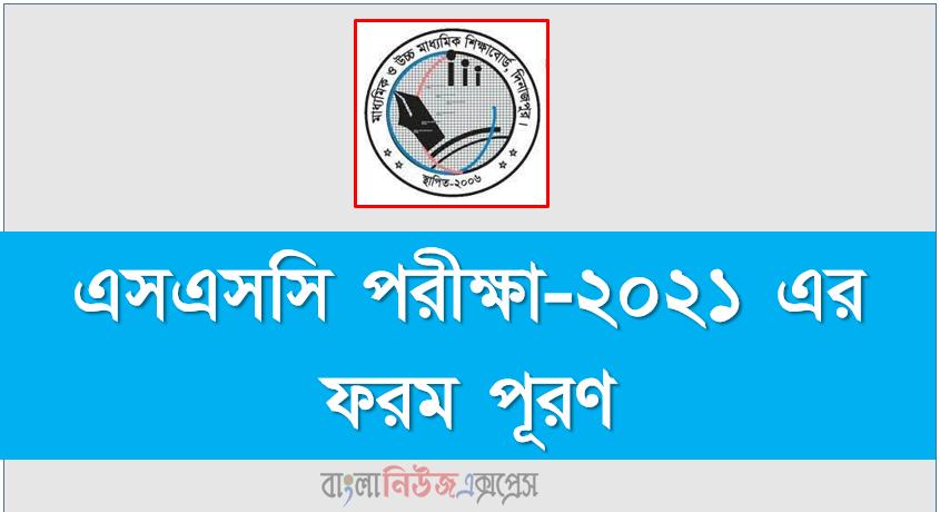 ২০২১ সালের এসএসসি পরীক্ষার Online ফরমপুরণ বিজ্ঞপ্তি