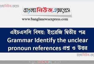 এইচএসসি বিষয়: ইংরেজি দ্বিতীয় পত্র Grammar Identify the unclear pronoun references প্রশ্ন ও উত্তর