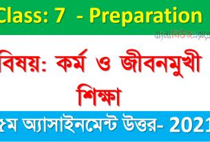 7 Class Sub: Work and Life Oriented 5th Week Assignment Answer 2021, ৭ম শ্রেণির বিষয়: কর্ম ও জীবনমুখী শিক্ষা ৫ম সপ্তাহের এ্যাসাইনমেন্ট উত্তর ২০২১