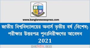 জাতীয় বিশ্ববিদ্যালয়ের অনার্স তৃতীয় বর্ষ (বিশেষ) পরীক্ষার উত্তরপত্র পুনঃনিরীক্ষণের আবেদন 2021