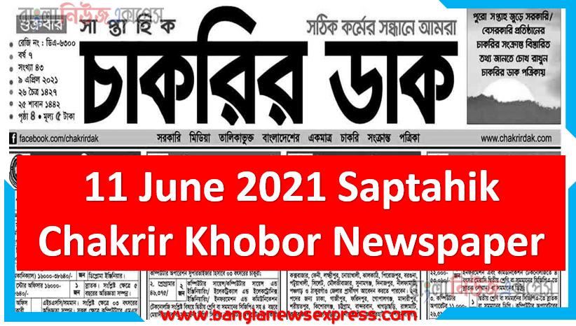 ১১ জুন ২০২১ সাপ্তাহিক চাকরির খবর পত্রিকা, Chakrir Khobor 11 June 2021 PDF