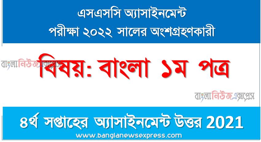 ssc class 10 bangla 1st paper assignment answer 2nd week 2021, এসএসসি দশম শ্রেণির বাংলা ১ম পত্র অ্যাসাইনমেন্ট ৪র্থ সপ্তাহের এসাইনমেন্ট সমাধান ২০২১