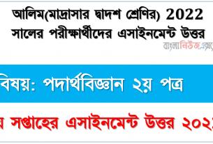 Madrasah Alim Class 12 Physics 2nd Paper Assignment Answer [2nd week Assignment Answer 2021], আলিম ২০২২ পরীক্ষার্থীদের ২য় সপ্তাহের এ্যাসাইনমেন্ট পদার্থবিজ্ঞান ২য় পত্র উত্তর