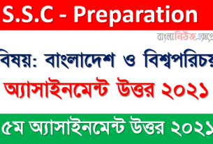 Class 9 Sub: Bangladesh & Global Identity Assignment Answer, ৯ম শ্রেণীর ৫ম অ্যাসাইনমেন্ট বাংলাদেশ ও বিশ্বপরিচয় এর উত্তর ২০২১