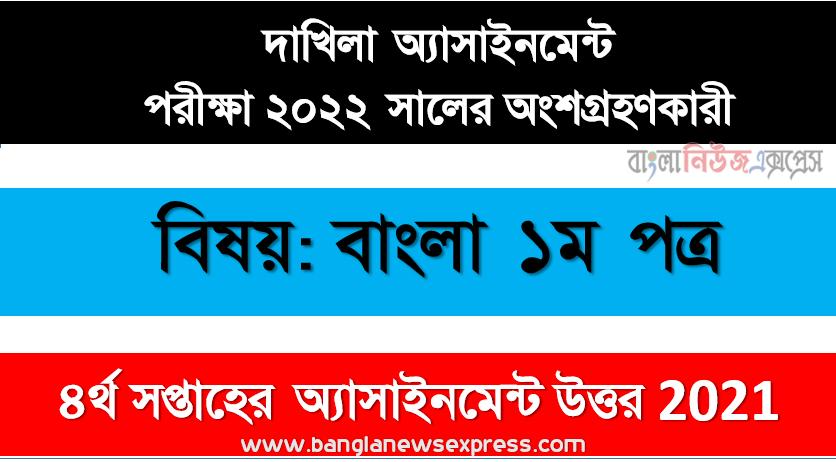 dakhil class 10 bangla 1st paper assignment answer 4th week 2021, দাখিল ২০২২ পরীক্ষার্থীদের ৪র্থ সপ্তাহের এ্যাসাইনমেন্ট বাংলা ১ ম পত্র উত্তর