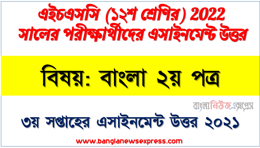 hsc class 12 bangla 2nd paper assignment answer 3rd week 2021, এইচএসসি বিষয়: বাংলা ২য় পত্র ৩য় সপ্তাহের এ্যাসাইনমেন্ট সমাধান ২০২১