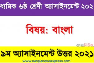 class 6 bangla answer 2021 [9th week bangla solution 2021], বাংলা ৬ষ্ঠ শ্রেণির ৯ম সপ্তাহের অ্যাসাইনমেন্টের সমাধান ২০২১