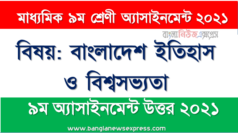 class 9 bangladesh history and world civilization answer 9th week assignment answer/solution 2021, ৯ম সপ্তাহের বাংলাদেশ ইতিহাস ও বিশ্বসভ্যতা ৯ম শ্রেণির অ্যাসাইনমেন্ট ২০২১
