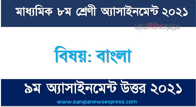 class 8 bangla answer 9th week assignment answer/solution 2021, ৮ম শ্রেণির ৯ম সপ্তাহের অ্যাসাইনমেন্ট ২০২১ বাংলা