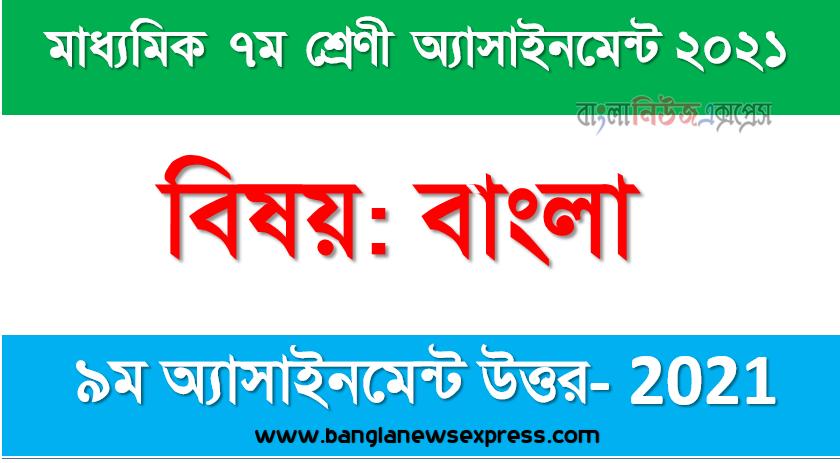 class 7 bangla answer 9th week assignment answer/solution 2021, ৭ম শ্রেণির ৯ম সপ্তাহের অ্যাসাইনমেন্ট বাংলা এর উত্তর ২০২১