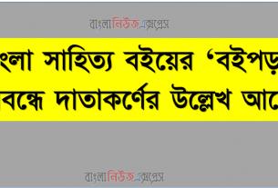 বাংলা সাহিত্য বইয়ের 'বইপড়া' প্রবন্ধে দাতাকর্ণের উল্লেখ আছে