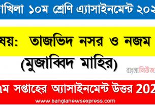 dakhil class 10 tajvid nasr and najam (mujabbid mahir) assignment answer 7th week 2021, দাখিল তাজভিদ নসর ও নজম (মুজাব্বিদ মাহির) ৭ম এ্যাসাইনমেন্ট উত্তর ২০২১