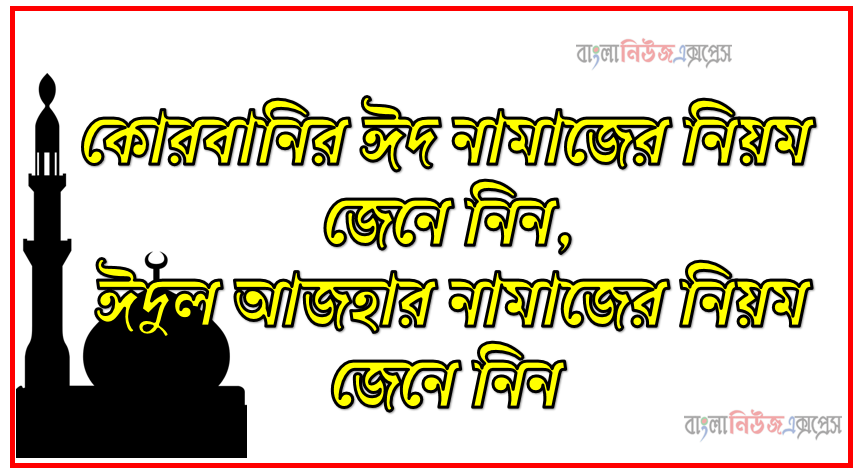 কোরবানির ঈদ নামাজের নিয়ম জেনে নিন, ঈদুল আজহার নামাজের নিয়ম জেনে নিন