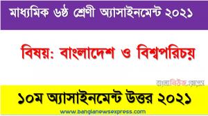 class 6 bangladesh and world identity answer 10th week assignment answer/solution 2021, ৬ষ্ঠ শ্রেণির বিষয়: বাংলাদেশ ও বিশ্বপরিচয় ১০ম সপ্তাহের অ্যাসাইনমেন্ট উত্তর ২০২১