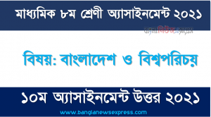 class 8 bangladesh and world identity answer 10th week assignment answer/solution 2021