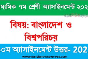 class 7 bangladesh and world identity answer 10th week assignment answer/solution 2021, ৭ম শ্রেণির ১০ম সপ্তাহের অ্যাসাইনমেন্ট বাংলাদেশ ও বিশ্বপরিচয় এর উত্তর ২০২১