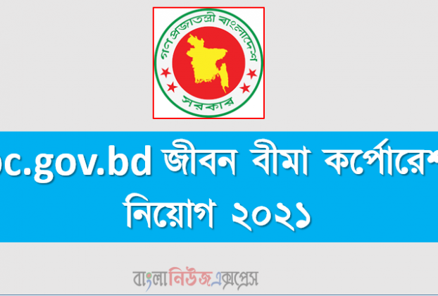 jbc.gov.bd জীবন বীমা কর্পোরেশন নিয়োগ ২০২১