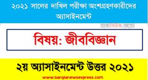 biology 2nd week assignment answer for in dakhil exam 2021, দাখিল এসাইনমেন্ট ২০২১ উত্তর জীববিজ্ঞান (২য় সপ্তাহের সপ্তাহ) ২০২১