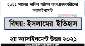 dakhil 2021 history of islam 2nd week assignment answer 2021, দাখিল ২০২১ পরীক্ষার্থীদের ২য় সপ্তাহের এ্যাসাইনমেন্ট ইসলামের ইতিহাস উত্তর
