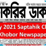 সাপ্তাহিক চাকরির ডাক পত্রিকা শুক্রবার ০৯ জুলাই ২০২১ | 09 July 2021 Chakrir Dak Potrika 2021
