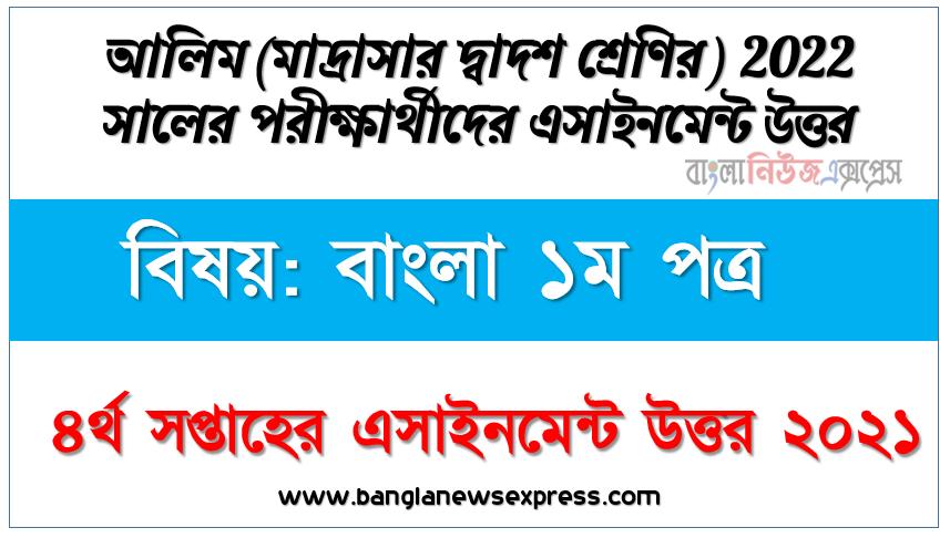 4th week assignment of alim 2022 candidates bangla 1st paper answer, আলিম বাংলা ১ম পত্র ৪র্থ সপ্তাহের এ্যাসাইনমেন্ট সমাধান ২০২১